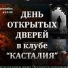 """День открытых дверей в клубе """"Касталия"""""""