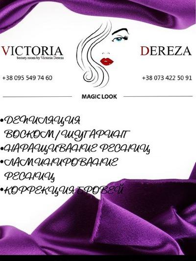 Viktoria Dereza