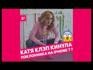 Поклонник Кати Клэп заявил, что она кинула его на iPhone 7