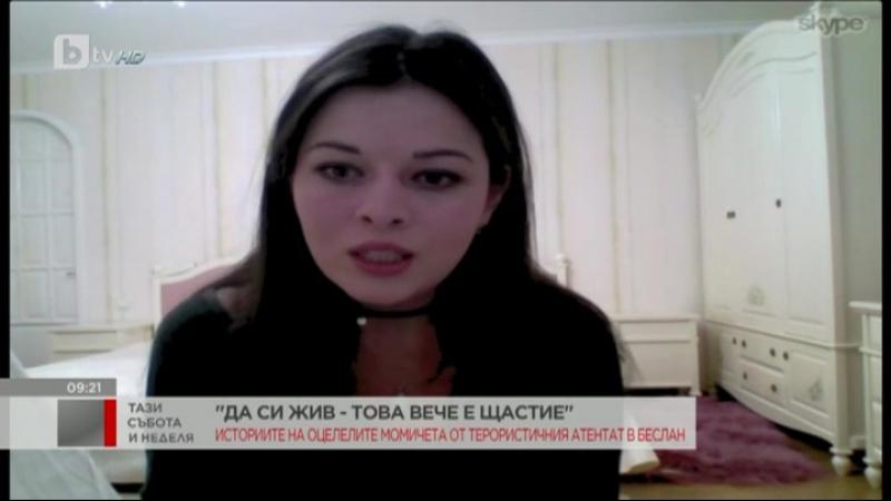 12 години след трагедията в Беслан для Тази неделя (Национальное ТВ Болгарии)