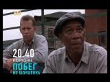 Побег из Шоушенка: 1 место в ТОП 250 по версии КиноПоиска