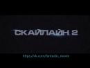 Эксклюзивный трейлер Скайлайн 2 / Beyond Skyline (2017)