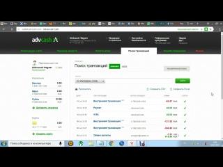 Как пополнить счет Advcash через Nominal Coin. Крипто cash buck. Заработок криптовалюты - 200 монет бесплатно
