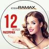 Ramax Кухни на заказ в Минске и Гродно