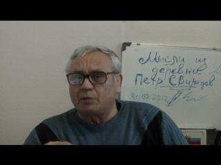 Петр Свиридов ,мысли из деревни .Рабы на галерах .
