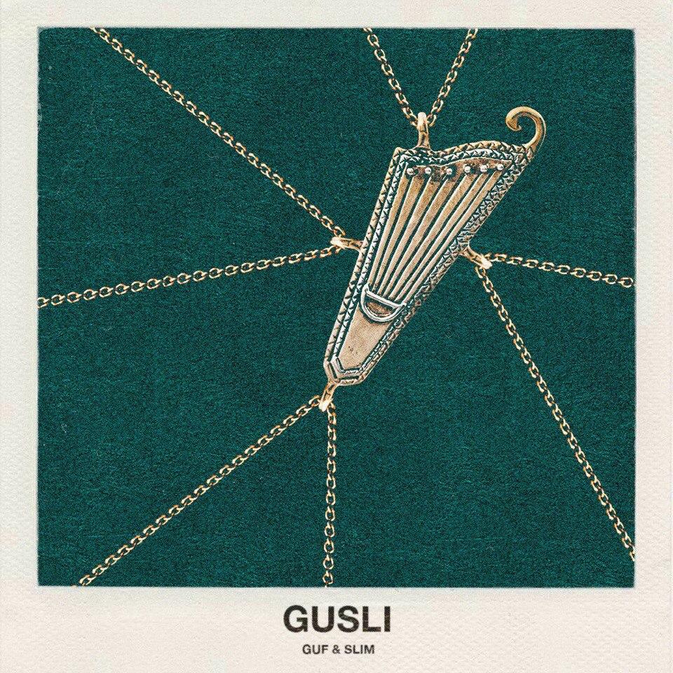 Guf, Slim – GuSli (2017)