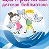 Tsentralnaya-Detskaya Biblioteka-Im-Ap-Gaydara