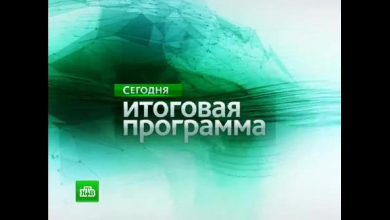 Сегодня Итоговая программа НТВ 2012 2015