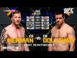 The Ultimate Fighter 25 Эд Херман vs Си Би Даллоуэй обзор боя