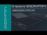 052_2017_Encryptify видео с правильной музыкой
