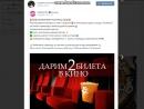 Разыгрываются билеты в кино на двоих 👫