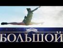 БОЛЬШОЙ 2017 смотреть фильм онлайн ,jkmijq 2017 cvjnhtnm abkmv jykfqy