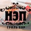 """Гриль-бар   кафе """"НЭП"""" Екатеринбург"""