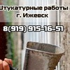Штукатурные работы г. Ижевск HOPPER-ковшом