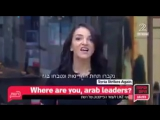 مذيعة القناة2 الإسرائيلية تصرخ بالعربية احتجاجاً على إجرام بشار:وينكم يا عرب! وينكم يا إسلام! أتعبت الصهاينة من بعدك يا أسد..