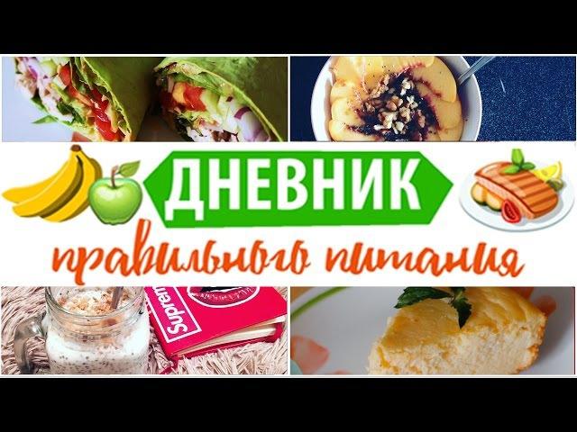 🍏Дневник ПРАВИЛЬНОГО ПИТАНИЯ 4 💪🏻 Что я ем ПП шаурма, ПП творожная запеканка CookingOlya