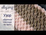 Шарф-Снуд Плетенка Крючком • Объемный плетеный узор из пышных столбиков