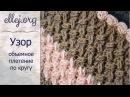 ♥ Шарф Снуд Плетенка Крючком Объемный плетеный узор из пышных столбиков Croch