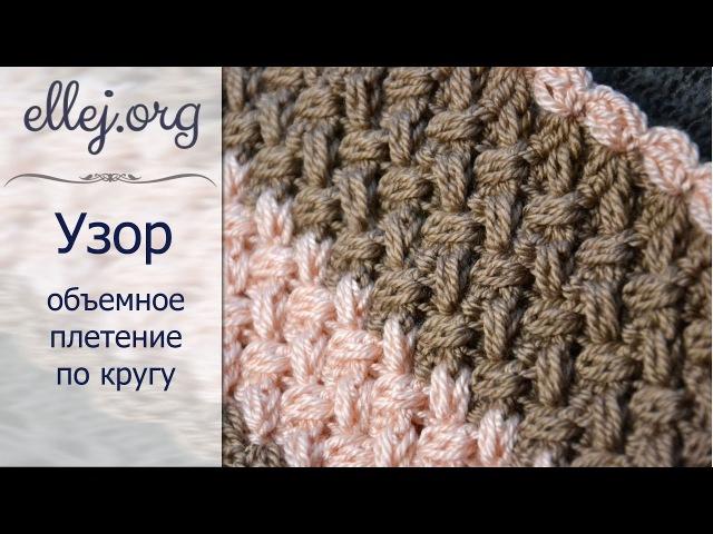 ♥ Шарф-Снуд Плетенка Крючком • Объемный плетеный узор из пышных столбиков • Croch...