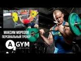 Видео визитка Морозов Максим #Agym72