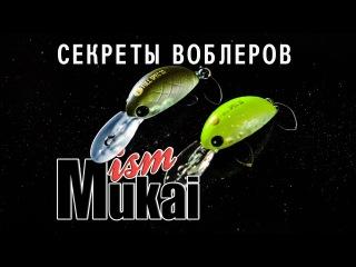 Интервью с разработчиком Mukai о ловле форели на кренки. Японские секреты Area ловли.
