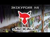 Экскурсия в центр разработки и тестирования воблеров Jackall.