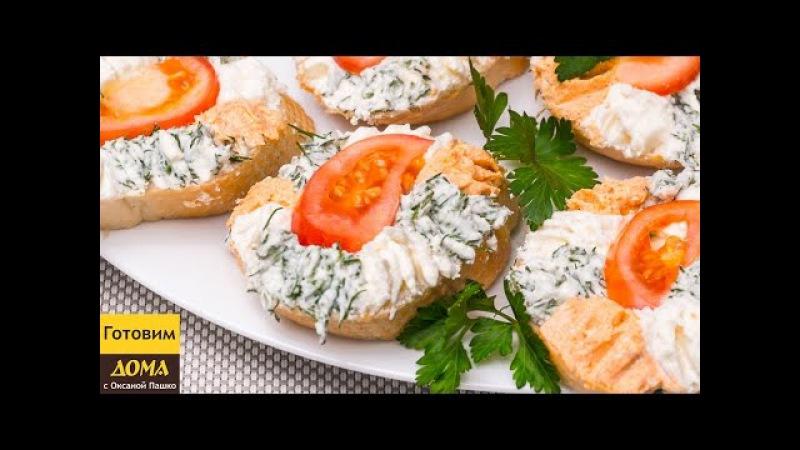 Кучерявые бутерброды на праздничный стол ГОТОВИМ ДОМА с Оксаной Пашко