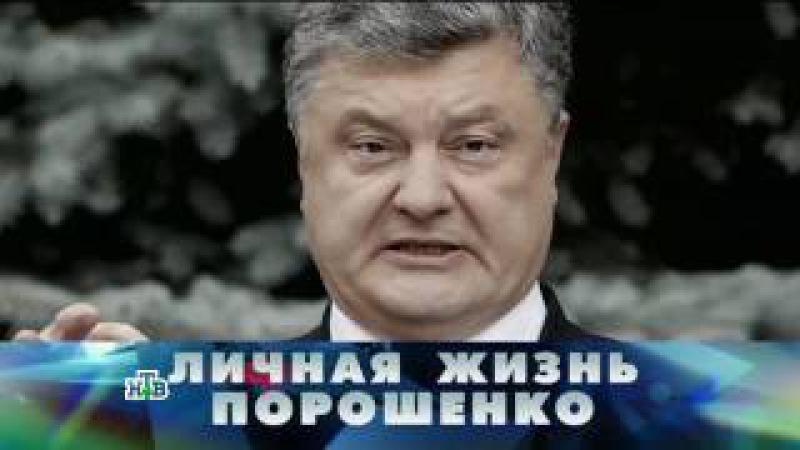 Новые русские сенсации: Личная жизнь Порошенко