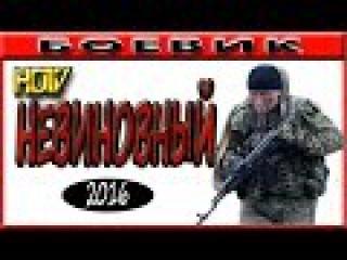 Детективы 2016 НЕВИНОВНЫЙ, русские боевики и криминальные фильмы