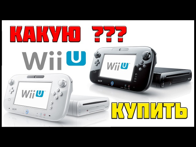 ОБЗОР И ПОКУПКА NINTENDO Wii U ПРОШИВКА В 2017 ГОДУ