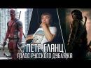 Пётр Гланц (Иващенко)   Голос Русского Дубляжа [#003]