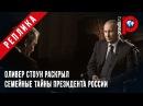Оливер Стоун раскрыл семейные тайны Президента России