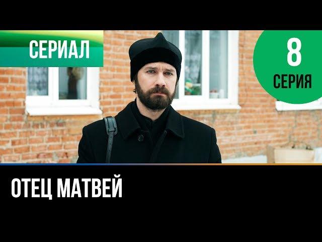 ▶️ Отец Матвей 8 серия - Мелодрама | Фильмы и сериалы - Русские мелодрамы