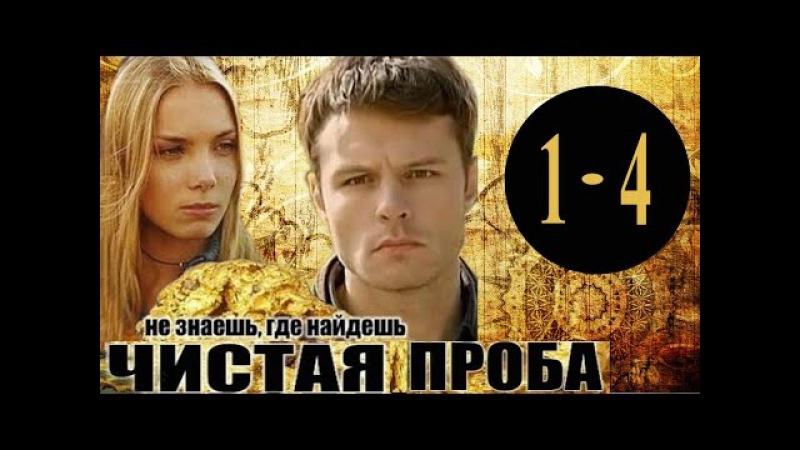 Чистая проба 1 2 3 4 серии детектив сериал приключения