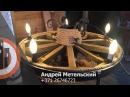 Как сделать люстру из старого колеса от кареты - brigada1.lv