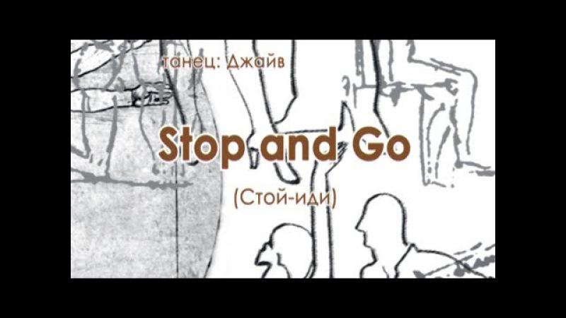011 Stop and Go Стой иди