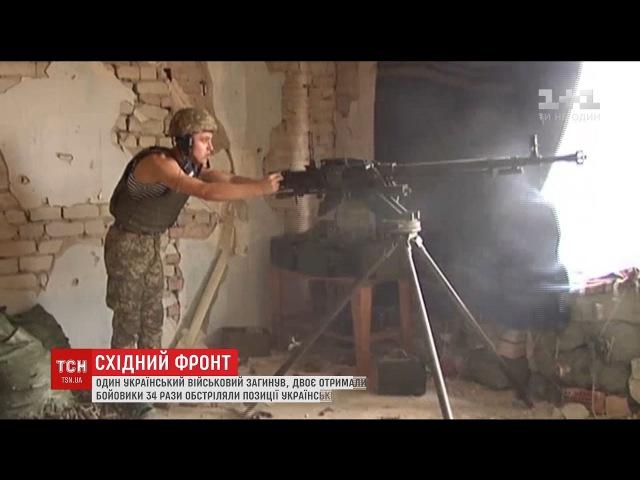 Фронтові зведення один український військовий загинув, двоє отримали поранення