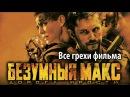 Все грехи фильма Безумный Макс Дорога ярости