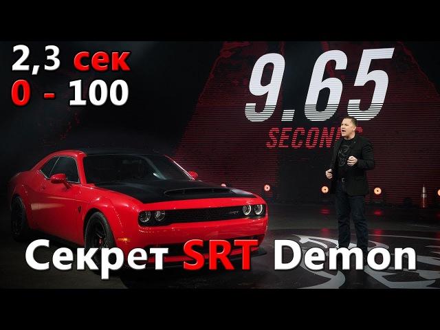 Как устроен Dodge Challenger SRT Demon! Рекорд на 402 метра для серийного авто