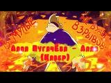 Алла Пугачёва - Алло (кавер Александра Пушного) АнимацияМульт