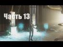 Dishonored 2 прохождение за Эмили — Часть 13 Брианна Эшворт без убийств