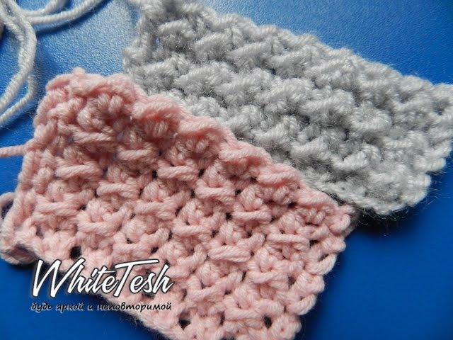 Вязание крючком, рельефный узор №1. Crochet Pattern 1