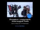 Интервью с кинооператором Александрой Ромм 28 Панфиловцев, Майор Гром на Amlab.me