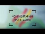 Комментарий от персонального консультанта Дмитрия Иващенко от 31.05.17 г.