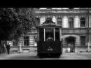 О ленинградском трамвае в годы блокады в фильме Мелодия старого трамвая, 1974 год ...
