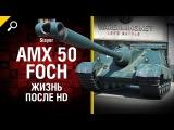 AMX 50 Foch: жизнь после HD - от Slayer [World of Tanks]