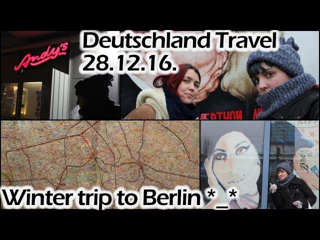 Urlaub in Deutschland 3 Берлінська стіна станція Цоо кава і автобуси