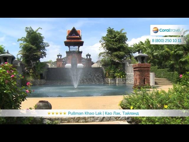 Pullman Khao Lak Katiliya Resort Spa 5*, Као Лак, Таиланд