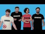 Зураб Матуа, Андрей Аверин, Дмитрий Сорокин и Марина Кравец - Я толстая