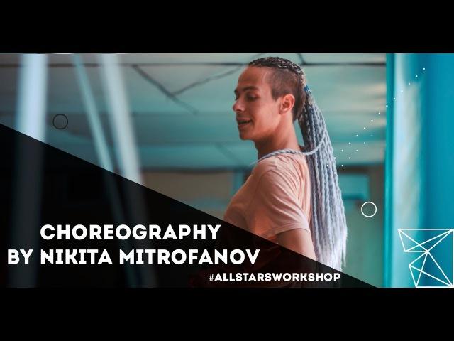 Vjuan Allure - hot for it Choreo by Никита Митрофанов All Stars Dance Camp